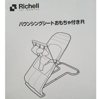 リッチェル(Richell)のリッチェルバウンサー(美品)送料込(その他)