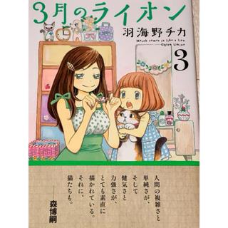 ハクセンシャ(白泉社)の3月のライオン 3(青年漫画)