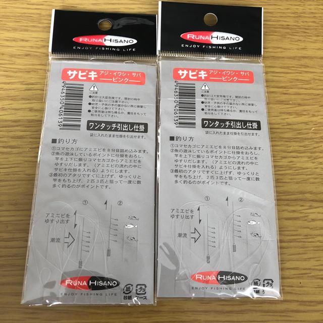 さびき 仕掛け針 2枚セット◉5号×2点 他より太く丈夫な糸 最安値  スポーツ/アウトドアのフィッシング(釣り糸/ライン)の商品写真