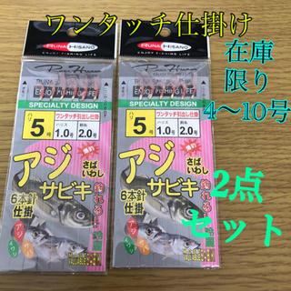 さびき 仕掛け針 2枚セット◉5号×2点 他より太く丈夫な糸 最安値
