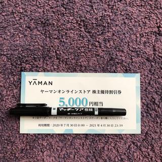 ヤーマン(YA-MAN)のヤーマン 株主優待券 5000円分(ショッピング)