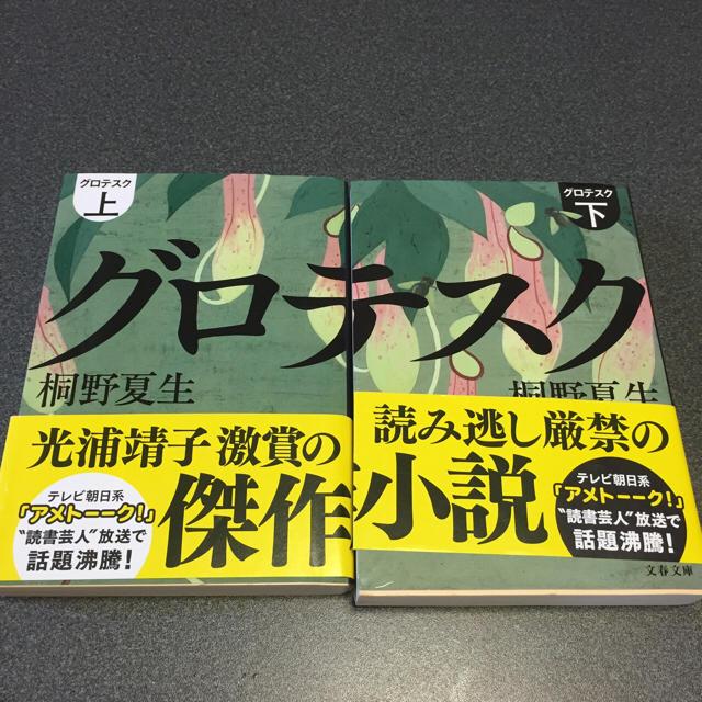 桐野 夏生 グロテスク