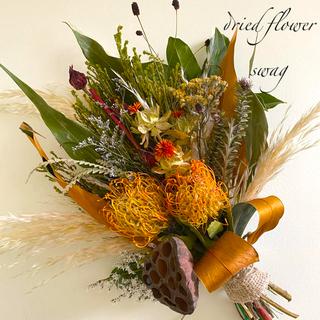 ドライフラワー ネイティブフラワー autumncolorスワッグ(ドライフラワー)