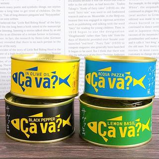 サヴァ缶 4点セット(缶詰/瓶詰)