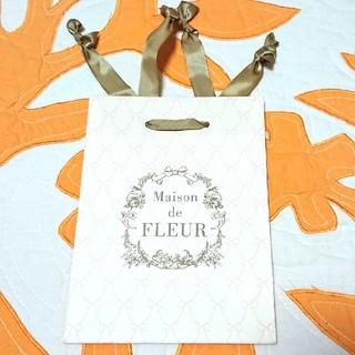 メゾンドフルール(Maison de FLEUR)のメゾンドフルール 紙袋小(ショップ袋)