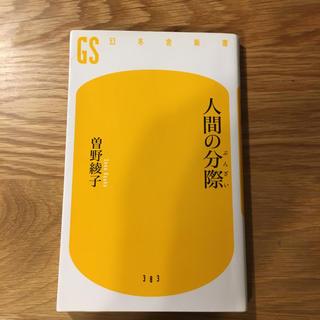 ゲントウシャ(幻冬舎)の人間の分際(文学/小説)