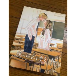 ショウガクカン(小学館)の僕の初恋をキミに捧ぐ メモリアル・エディション('09日本テレビ放送網/小学館…(日本映画)
