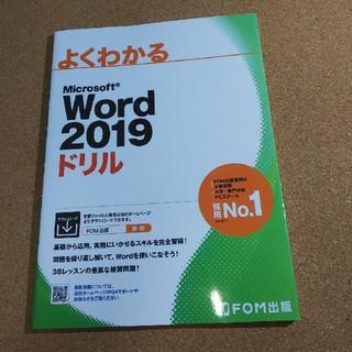 フジツウ(富士通)のよくわかるWord2019 ドリル FOM(資格/検定)