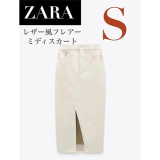 ザラ(ZARA)の【新品/タグ付き】 ZARA レザー風フレアミディスカート レザータイトスカート(ロングスカート)
