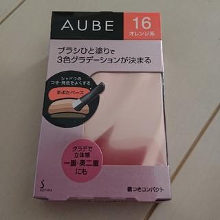 AUBE couture - オーブクチュールブラシひと塗りシャドウ