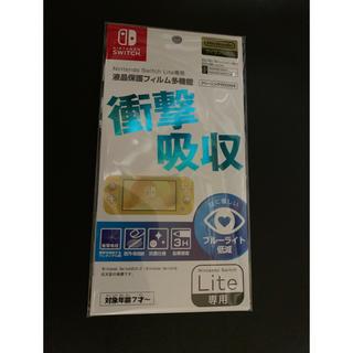 ニンテンドースイッチ(Nintendo Switch)の【新品未開封】Nintendo Switch Lite 液晶保護フィルム(その他)
