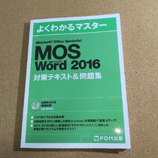フジツウ(富士通)のよくわかるマスター MOS Word 2016 対策テキスト&問題集(資格/検定)