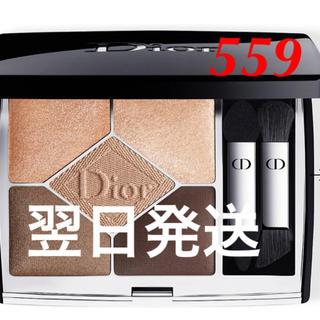 ディオール(Dior)のディオール アイシャドウ 559 ポンチョ(アイシャドウ)