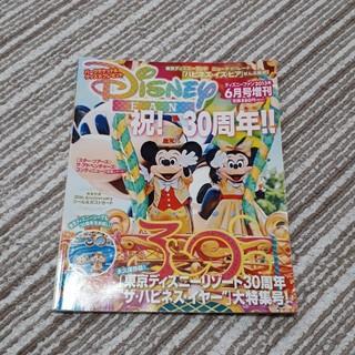 ディズニー(Disney)のDisney FAN (ディズニーファン) 増刊 永久保存版!「東京ディズニーリ(趣味/スポーツ)