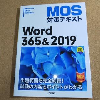 日経BP - MOS対策テキスト Word365&2019 日経BP