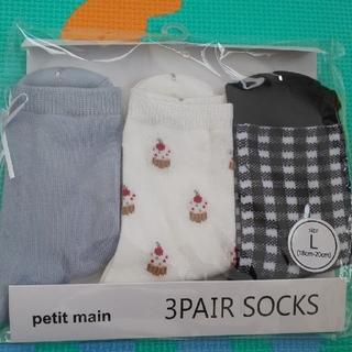 プティマイン(petit main)のプティマイン 靴下(靴下/タイツ)