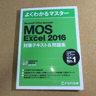 フジツウ(富士通)のよくわかるマスター MOS Excel2016 対策テキスト&問題集 FOM(資格/検定)
