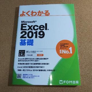 フジツウ(富士通)のよくわかる Excel2019 基礎 FOM(コンピュータ/IT)