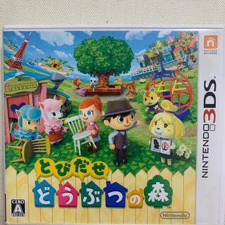 ニンテンドー3DS(ニンテンドー3DS)のとびだせどうぶつの森 3DS ソフト(携帯用ゲームソフト)
