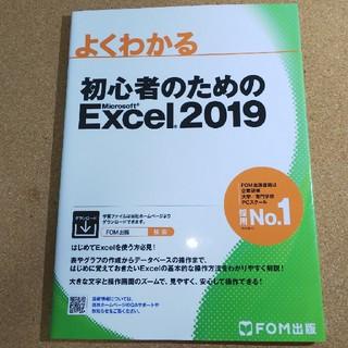 フジツウ(富士通)のよくわかる 初心者のためのExcel2019 FOM(コンピュータ/IT)