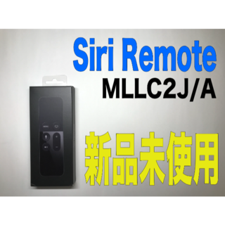 Apple - 【新品未使用】Siri Remote MLLC2J/A Apple TV ③