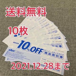 スノーピーク(Snow Peak)の【特価】ゼビオ 割引券10枚(ショッピング)