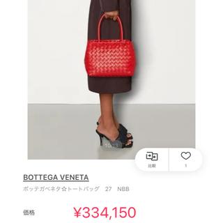 ボッテガヴェネタ(Bottega Veneta)のボッテガヴェネタ トートバッグ イントレチャート(ハンドバッグ)