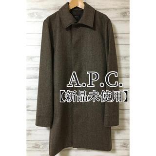 A.P.C - A.P.C. アーペーセー ステンカラーウールコート XS 【新品未使用】