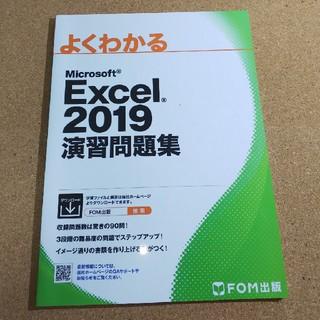 フジツウ(富士通)のよくわかる Excel2019 演習問題集 FOM(コンピュータ/IT)