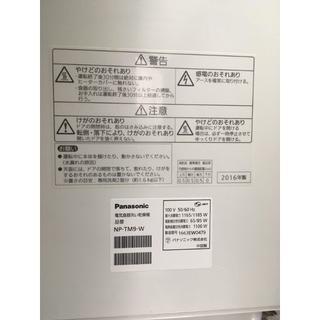 Panasonic - Panasonic NP-TM9-W 食洗機 美品 大容量