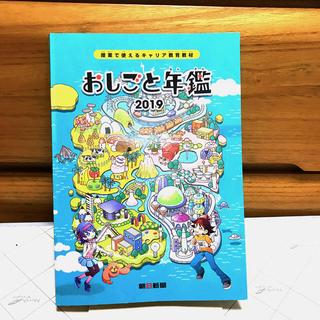 朝日新聞出版 - お仕事年間 2019