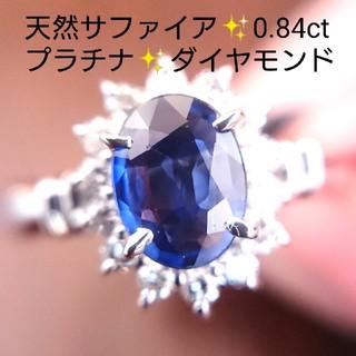 天然サファイア 0.84ct✨ダイヤ リング ロイヤルブルー系 14号 プラチナ(リング(指輪))