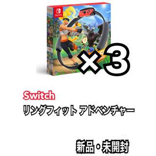 ニンテンドースイッチ(Nintendo Switch)のTR様専用 リングフィットアドベンチャー 3set(家庭用ゲームソフト)