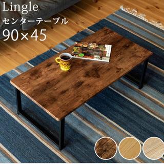 Lingle センターテーブル BR/NA/OAK  【utk08】(ローテーブル)
