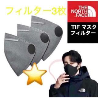 ザノースフェイス(THE NORTH FACE)のザ・ノースフェイス TIF マスクフィルター 3枚セット(その他)