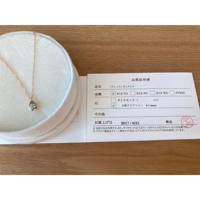 【じゅんりょう6718様専用】Orefice K18YGアクアマリン「フレッド」 レディースのアクセサリー(ネックレス)の商品写真