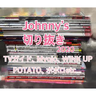 ジャニーズ(Johnny's)のちっこいMyojo (ミョウジョウ) 2020年 09月号 雑誌 切り抜き(その他)