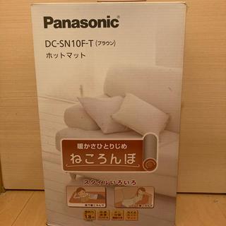 パナソニック(Panasonic)の【ごんいぇる様専用】Panasonic ねころんぼ ホットマット(ホットカーペット)