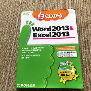 フジツウ(富士通)のよくわかる Microsoft Word  & Microsoft Excel(コンピュータ/IT)