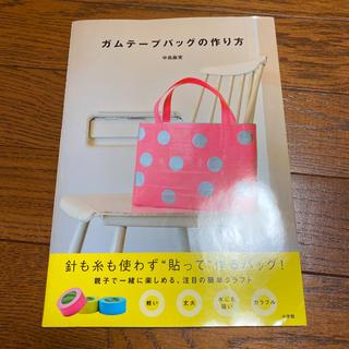 ショウガクカン(小学館)のガムテ-プバッグの作り方(趣味/スポーツ/実用)