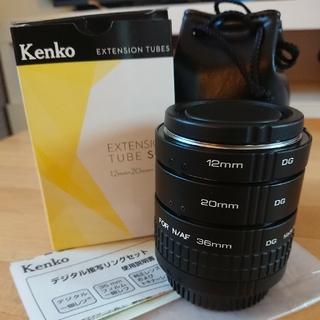 ケンコー(Kenko)のKenko 接写リング ニコン Fマウント用12mm/20mm/36mmセット (その他)