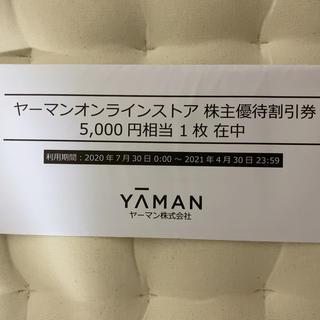 ヤーマン(YA-MAN)のヤーマン株主優待割引券5,000円分(ショッピング)