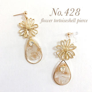 flower tortoiseshell pierce(ピアス)