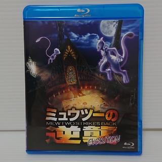 ポケモン(ポケモン)のポケットモンスター ミュウツーの逆襲 EVOLUTION Blu-ray(アニメ)