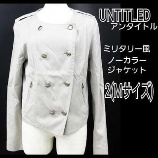 アンタイトル(UNTITLED)のアンタイトル ライトグレー ミリタリー風 長袖ノーカラージャケット Mサイズ(ノーカラージャケット)