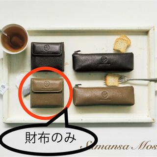 サマンサモスモス(SM2)のkayo様専用 SM2 ノベルティ財布(ノベルティグッズ)
