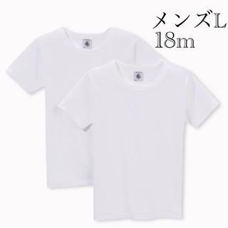 プチバトー(PETIT BATEAU)のSALE   新品 プチバトー  半袖  肌着 メンズ L 18ans  白(その他)