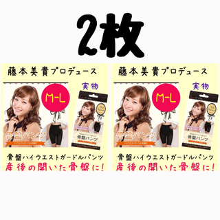 2枚 M♡藤本美貴骨盤ハイウエストスパッツ産後(エクササイズ用品)