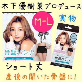 2枚 M♡木下優樹菜 骨盤ショートスパッツ産後(エクササイズ用品)