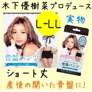 L♡木下優樹菜 骨盤ショートスパッツ産後(エクササイズ用品)